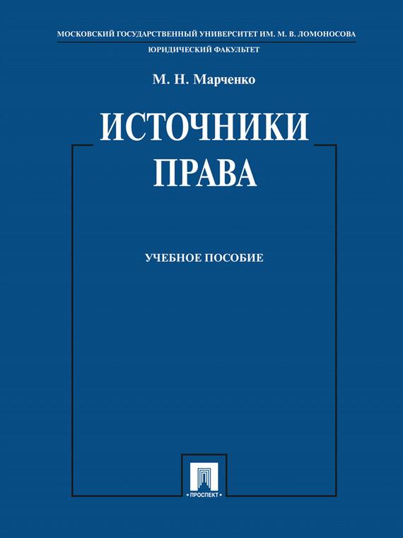 Михаил Николаевич Марченко Источники права. Учебное пособие