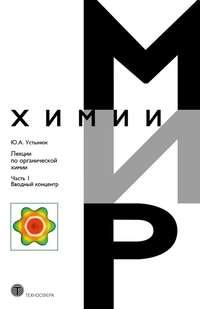 Устынюк, Юрий  - Лекции по органической химии. Часть 1. Вводный концентр