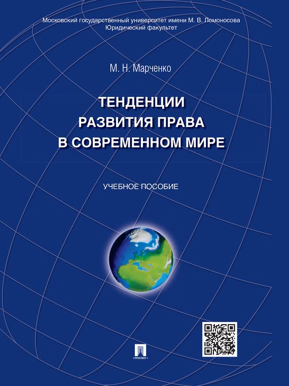 Михаил Николаевич Марченко Тенденции развития права в современном мире. Учебное пособие
