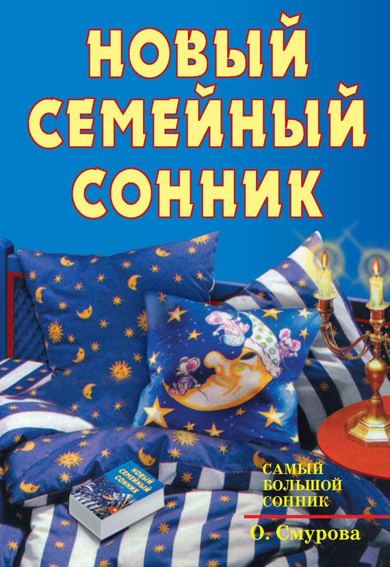 Ольга Смурова Новый семейный сонник исламский сонник толкование снов по священному корану и сунне
