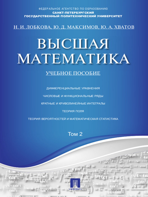 Юрий Дмитриевич Максимов Высшая математика. Том 2. Учебное пособие