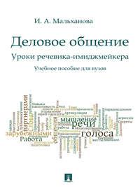 Мальханова, Инна Анатольевна  - Деловое общение. Уроки речевика-имиджмейкера. Учебное пособие