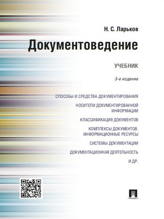 Документоведение. 3-е издание. Учебник