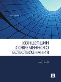 Лихин, Александр Федорович  - Концепции современного естествознания
