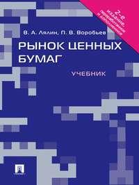 Лялин, Владимир Алексеевич  - Рынок ценных бумаг. 2-е издание