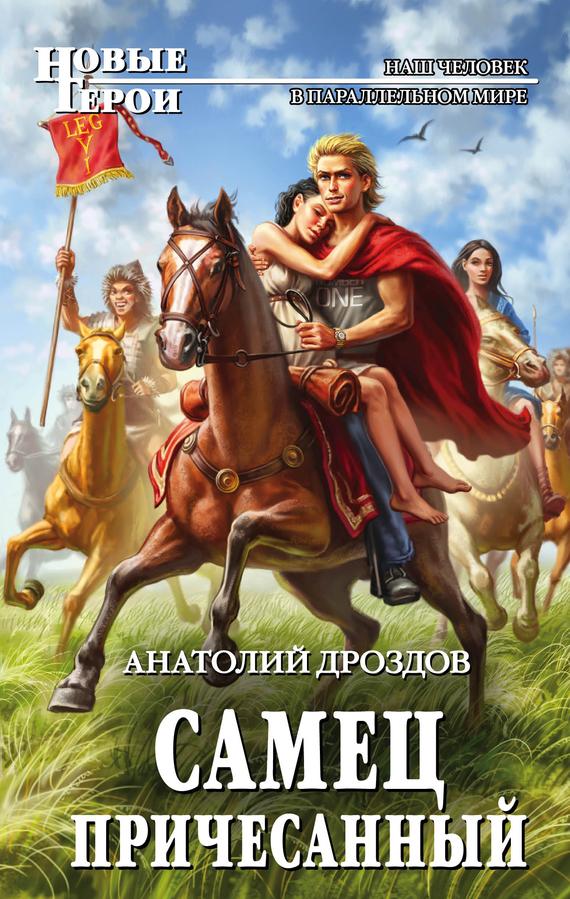 Анатолий Дроздов Самец причесанный в ф трибуц балтийцы сражаются