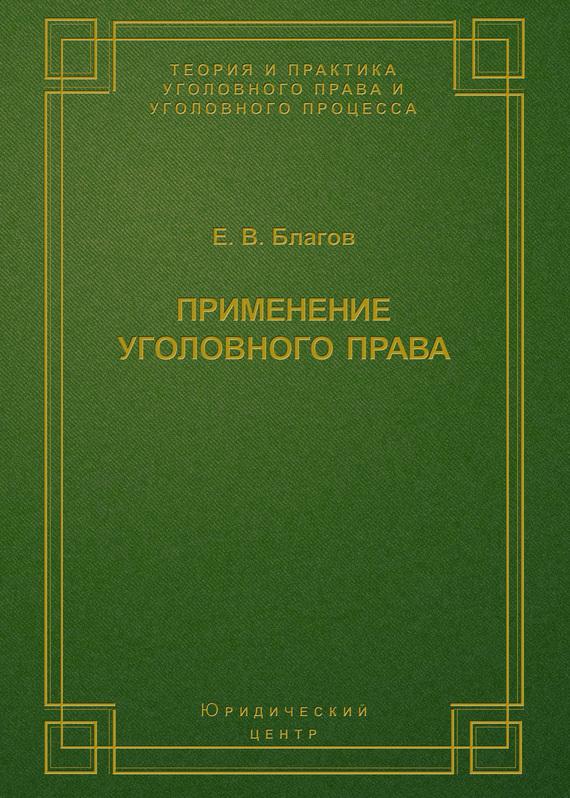 Е. В. Благов Применение уголовного права статьи по методологии и толкованию уголовного права
