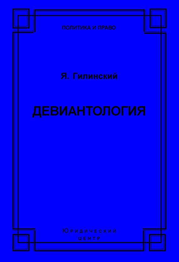 Я. И. Гилинский Девиантология