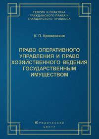 Кряжевских, К. П.  - Право оперативного управления и право хозяйственного ведения государственным имуществом