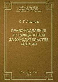 Ломидзе, О. Г.  - Правонаделение в гражданском законодательстве России