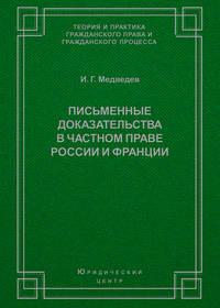 Медведев, И. Г.  - Письменные доказательства в частном праве России и Франции