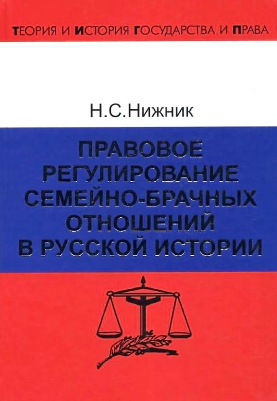 Н. С. Нижник Правовое регулирование семейно-брачных отношений в русской истории
