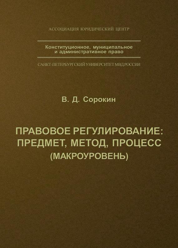 В. Д. Сорокин Правовое регулирование: предм��т, метод, процесс индустрия туризма гражданско правовое регулирование