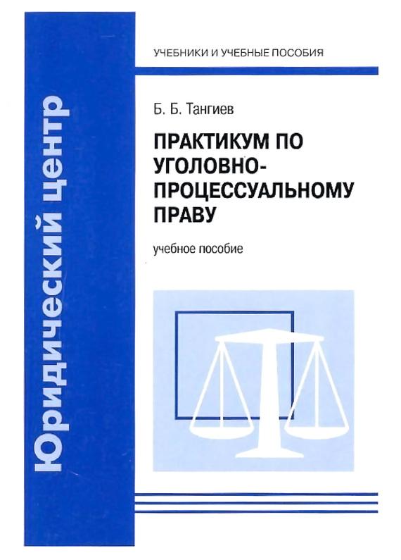 Б. Б. Тангиев