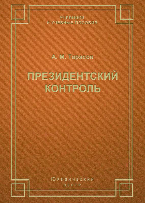 А. М. Тарасов Президентский контроль пояс доктор диск в спб в аптеке