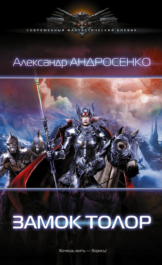 Александр Андросенко - Замок Толор