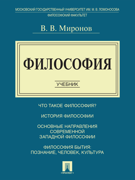 Владимир Васильевич Миронов Философия. Учебник история философии учебник для вузов