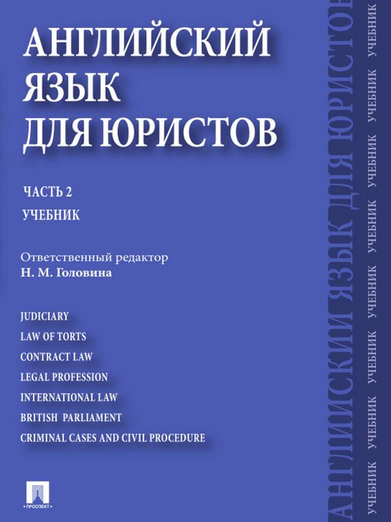 Коллектив авторов Английский язык для юристов. Часть 2 н м головина английский язык для юристов часть 2 учебник