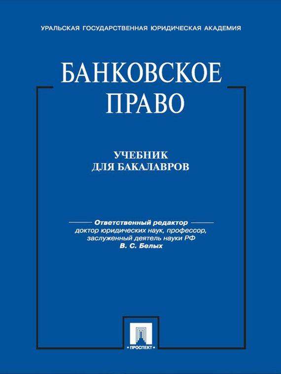 Коллектив авторов Банковское право. Учебник хозяин уральской тайг