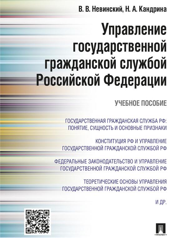 Надежда Алексеевна Кандрина бесплатно