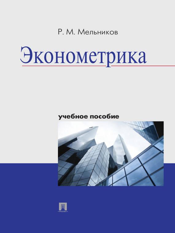 Р. М. Мельников Эконометрика. Учебное пособие