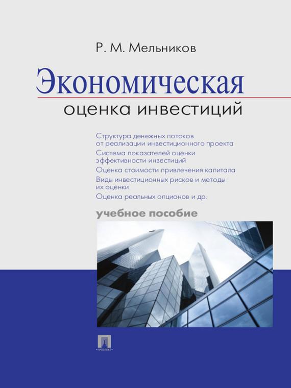 Р. М. Мельников Экономическая оценка инвестиций. Учебное пособие