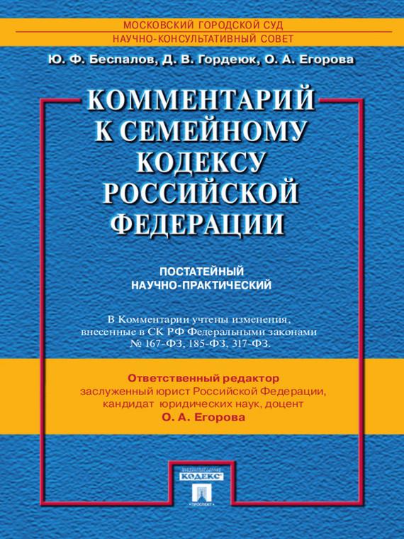 Комментарий к Семейному кодексу Российской Федерации (постатейный научно-практический) изменяется романтически и возвышенно