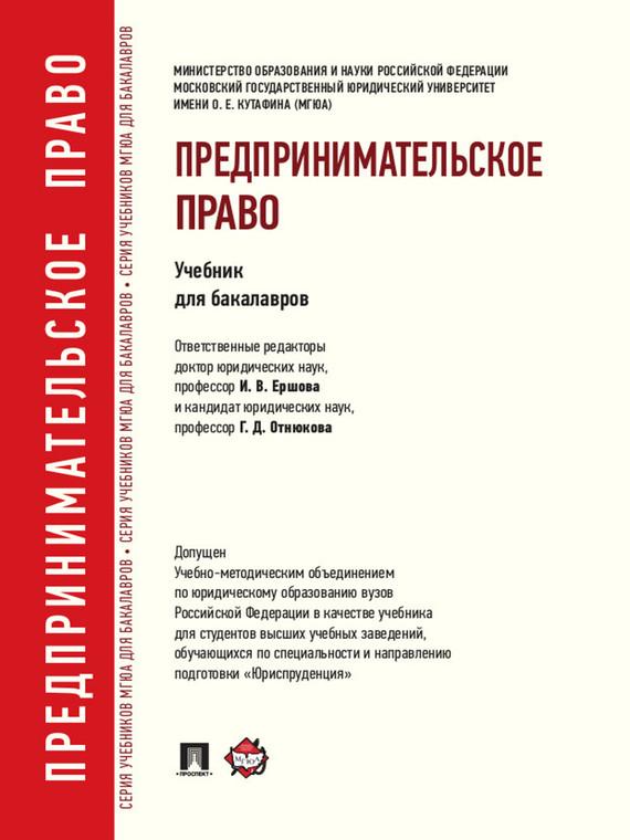 Коллектив авторов Предпринимательское право. Учебник для бакалавров как можно права категории в в новосибирске