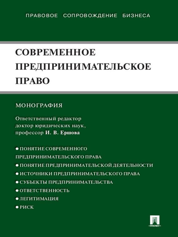Коллектив авторов Современное предпринимательское право. Монография