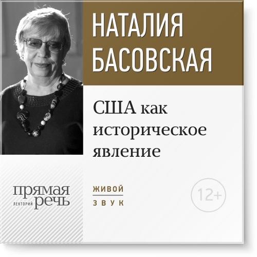 Наталия Басовская Лекция «США как историческое явление» как визу в сша
