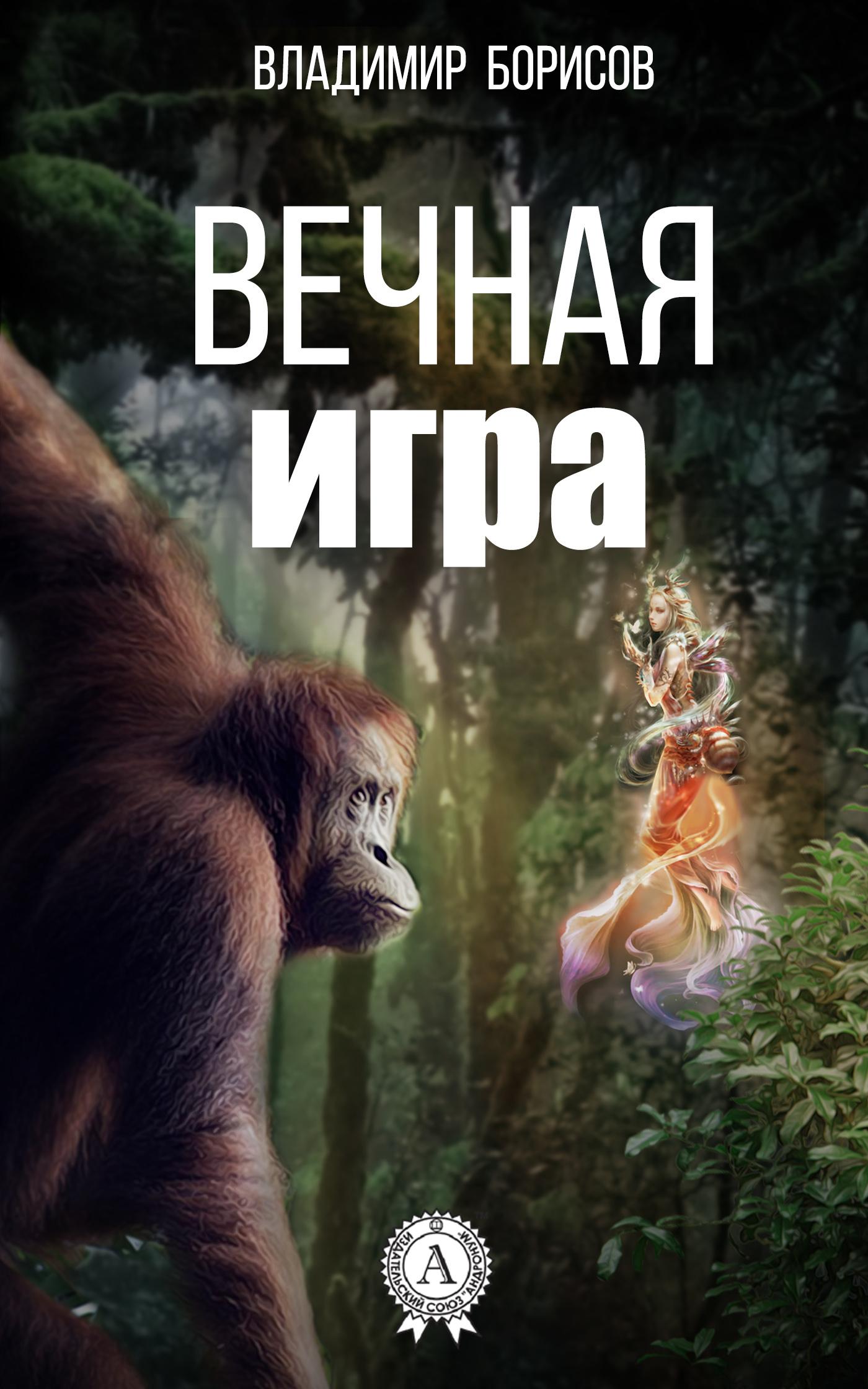 Владимир Борисов Вечная игра посторонним вход воспрещен табличка в смоленске