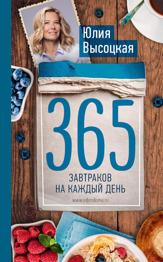 Юлия Высоцкая 365 завтраков на каждый день юлия высоцкая быстрые завтраки
