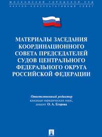 - Материалы заседания Координационного совета председателей судов Центрального федерального округа Российской Федерации