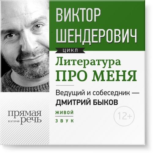 Виктор Шендерович Литература про меня. Виктор Шендерович