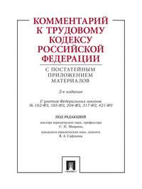 - Комментарий к Трудовому кодексу Российской Федерации с постатейным приложением материалов. 2-е издание