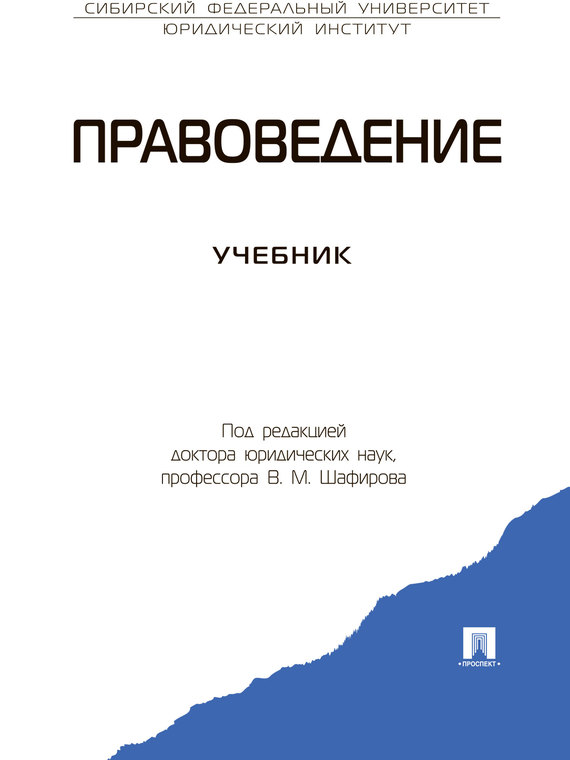 Алексей Николаевич Тарбагаев Правоведение. Учебник