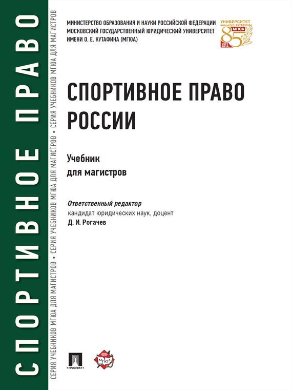 Коллектив авторов Спортивное право России. Учебник для магистров