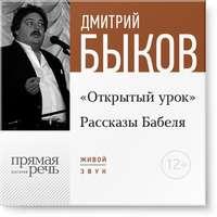 Быков, Дмитрий  - Лекция «Открытый урок: Рассказы Бабеля»