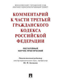 Отсутствует - Комментарий к части третьей Гражданского кодекса РФ (постатейный научно-практический)