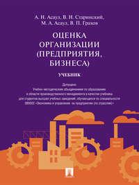 Старинский, Владислав Николаевич  - Оценка организации (предприятия, бизнеса). Учебник