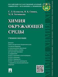 Белопухов, Сергей Леонидович  - Химия окружающей среды. Учебное пособие