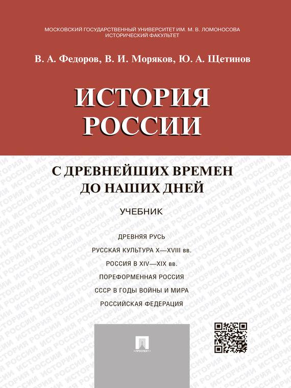 Владимир Александрович Федоров История России с древнейших времен до наших дней 2