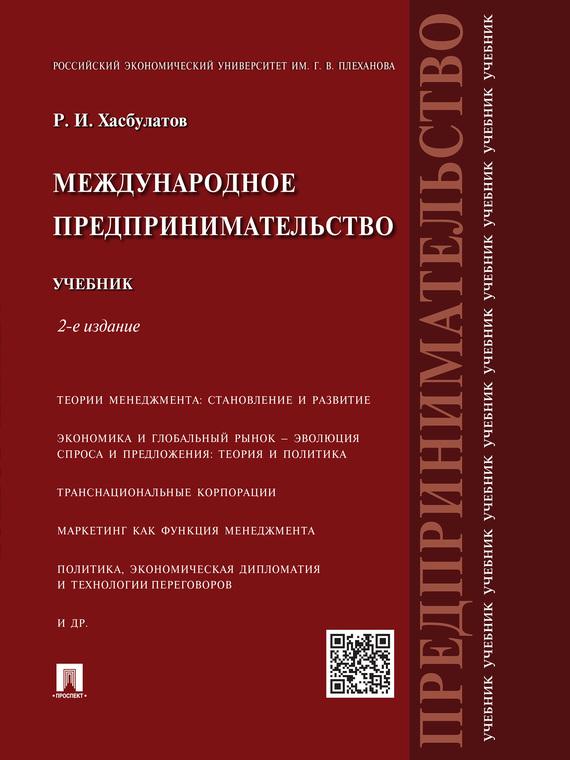 Руслан Имранович Хасбулатов Международное предпринимательство. 2-е издание. Учебник камиль абдулович бекяшев международное право в схемах 2 е издание