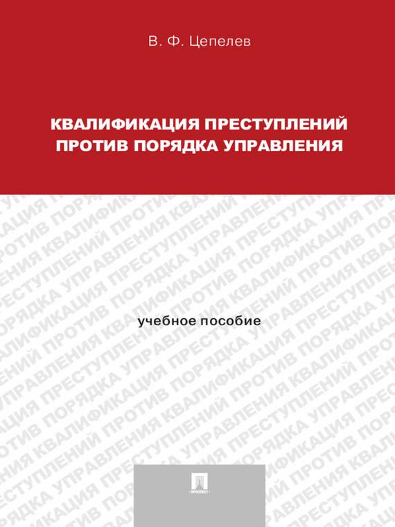 Валерий Филиппович Цепелев Квалификация преступлений против порядка управления. Учебное пособие для магистрантов