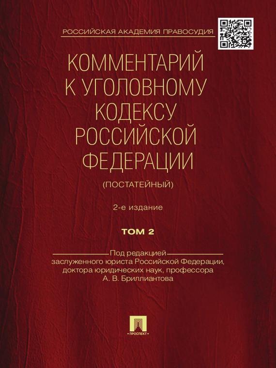 Отсутствует Комментарий к Уголовному кодексу Российской Федерации (постатейный). Том 2 цены онлайн