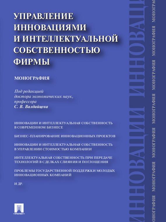 Управление инновациями и интеллектуальной собственностью фирмы. Монография