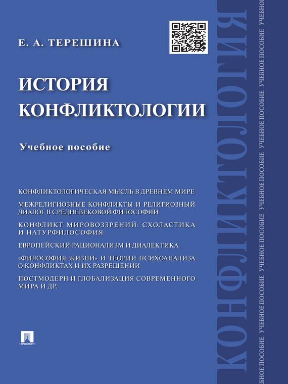 Терешина Елена Александровна бесплатно