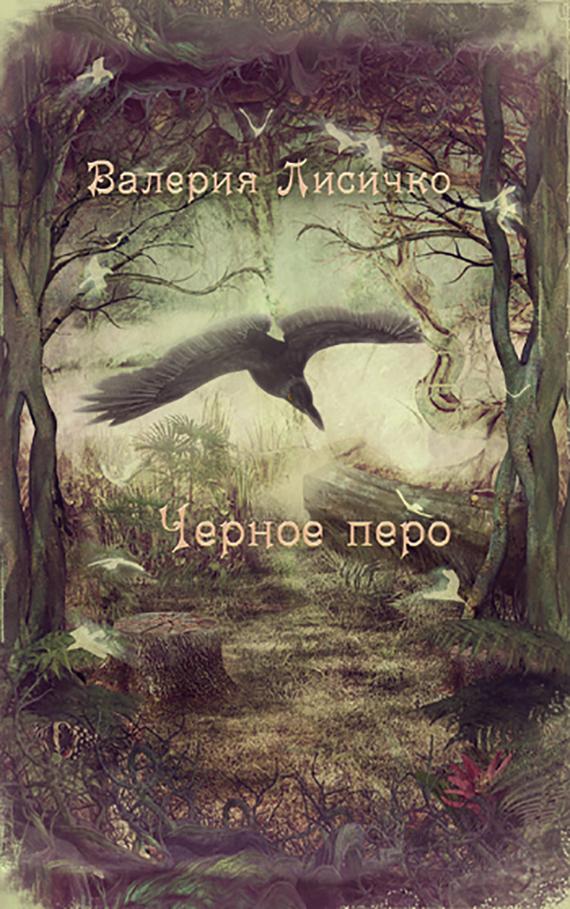 Валерия Лисичко Чёрное перо под покровом ночи dvd
