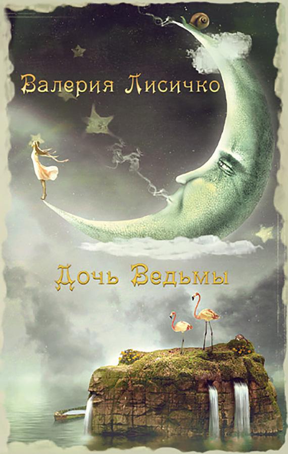 Валерия Лисичко Дочь ведьмы валерия лисичко чёрное перо