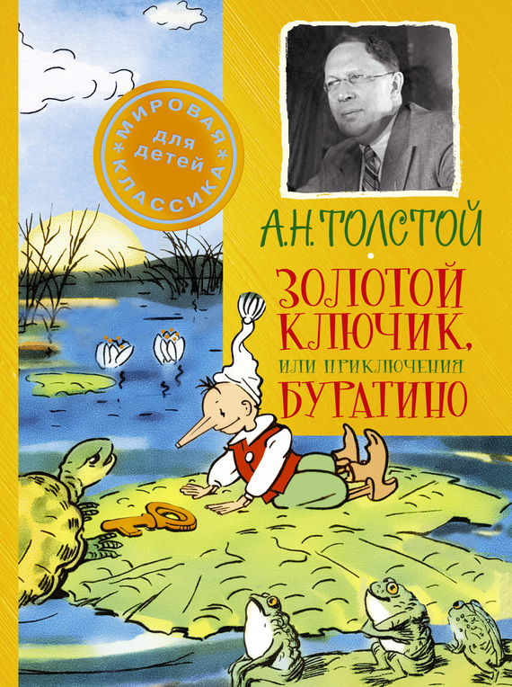 Алексей Толстой Золотой ключик, или Приключения Буратино алексей толстой золотой ключик или приключения буратино